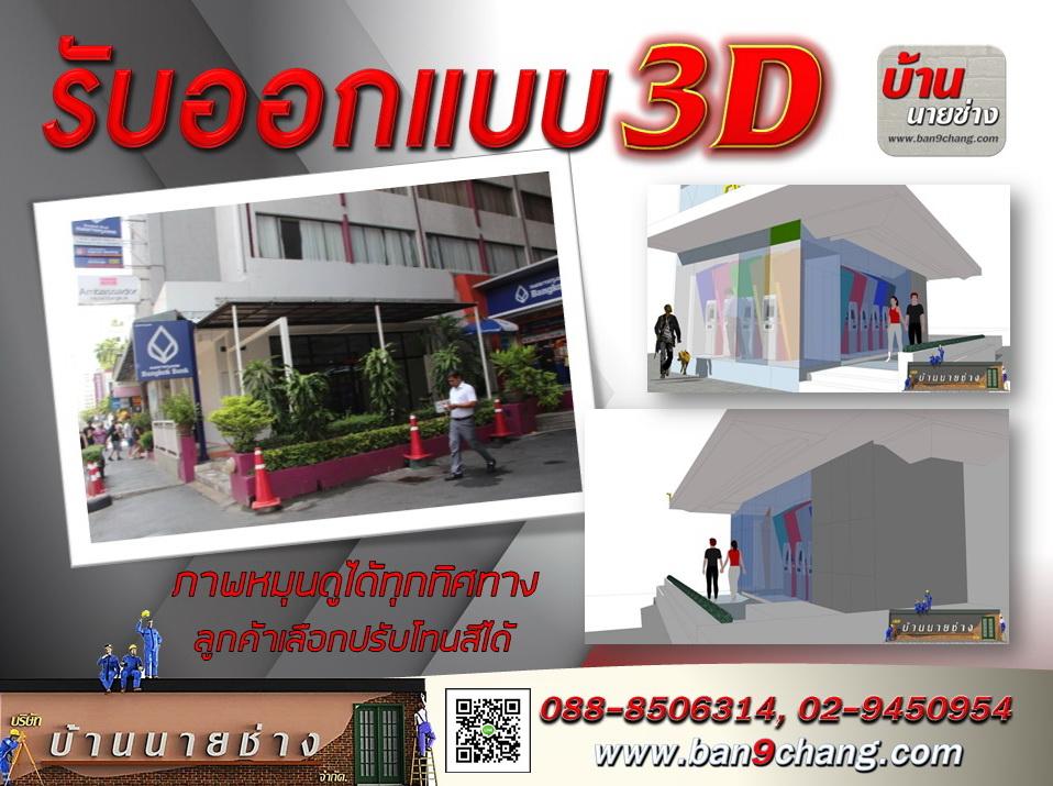 รับออกแบบ 3D